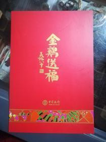 2017金鸡送福个性化邮票(韩美林设计)