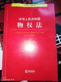 中华人民共和国物权法(注释本 物权法)H