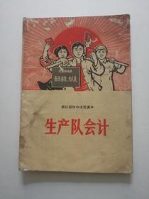 浙江省初中试用课本:生产队会计