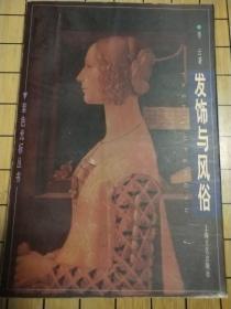 发饰与风俗:紫色光标丛书