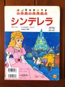 灰姑娘 日文版 保育绘本