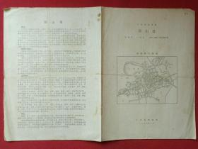 《广东省县图集--琼山县》今海南省琼山区一九八二年十月(广东省测绘局绘制、有彩页,1982年10月)老地图、交通、行政图