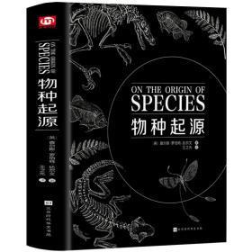 物种起源 匠心阅读正版 世界经典科普读本 达尔文儿童青少年科普知识读物 自然百科全书进化论 生物信息学图解科学了解生命自然史动植物生物学