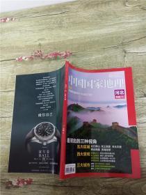 中国国家地理 2015.02/杂志、.