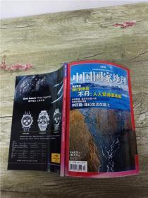中国国家地理 2011.7 总第609期 不丹:人人觉得很幸福/杂志
