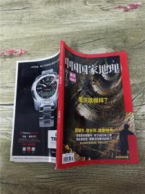 中国国家地理 2014.1/杂志