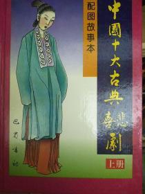 中国十大古典悲喜剧:配图故事本(上中下)