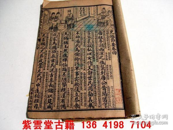 【清代】连环画(史鉴节要)(4) #1888