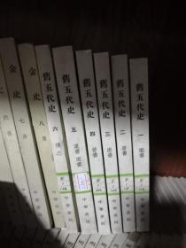 旧五代史(六册全,一版一印,馆藏)