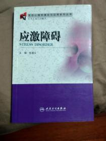 变态心理学理论与应用系列丛书·应激障碍