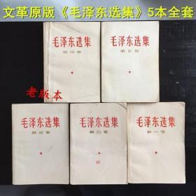 66年文革版毛泽东选集全五卷1-5册毛选全套老版本无删减原版旧版