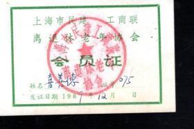 上海市民建工商联离退休老年协会会员证