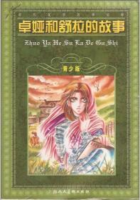 世界文学名著宝库.青少版.卓娅和舒拉的故事