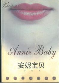 安妮宝贝小说选