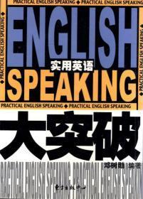 实用英语大突破