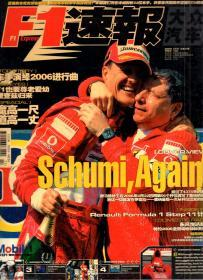 F1速报2006年第5、6、8-12期.总第21、22、24-28期.7册合售