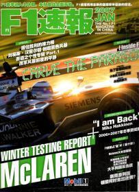 F1速报2007年第1、5、6、8、11期.总第29、33、34、36、39期(附赠海报).5册合售