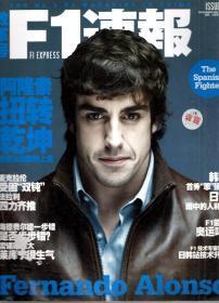 F1速报2007年第11期.总第75期(附赠海报)