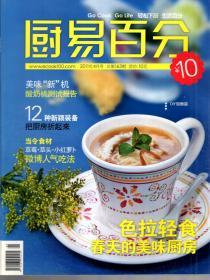 厨易百分2011年4、6、7月号.总第163、165、166期.3册合售