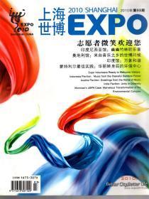 上海世博EXPO2010年第3、4期.总第52、53期.2册合售