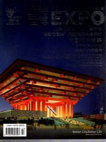 上海世博EXPO2009年第7、9、10、12期.总第44、46、47、49期.4册合售