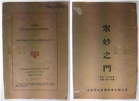 1932年初版《众妙之门: 三哲合编》/ 老子道德经, 黄帝阴符经, 邵雍哲理诗词66首/ 布礼士, 英译/A. J. Brace; Shie Gin Shan /《老子道德经》全文英译/ Three Chinese Philosophers: or The Door to All Spirituality