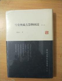 雪堂所藏古器物图说(外九种):罗振玉学术论著集(第三集)