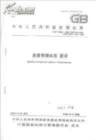 中华人民共和国国家标准.质量管理体系 要求