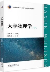 大学物理学(下)