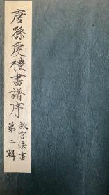 故宫法书第四辑 唐孙过庭书谱 国立故宫博物院 出版 线装 八开