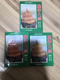 星学大成 中州古籍出版社 上中下三册