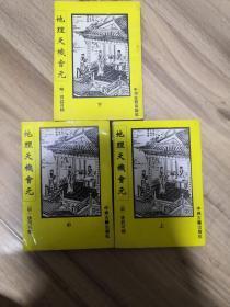 地理天机会元 中洲古籍出版社 上中下三册