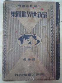 """民国老版精装本""""中等教学适用《最新世界地图集》"""",谭廉 编纂,16开大本硬精装一册全。商务印书馆 民国二十七年(1938)三月,繁体竖排刊行。内有彩色插图多幅,对民国时期蒙古、印藏边界及南中国海均有标示,是研究中国历史疆域的珍贵资料!"""