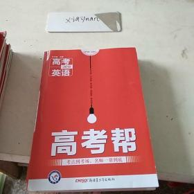 高考帮英语