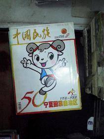 中国民族 2008 9