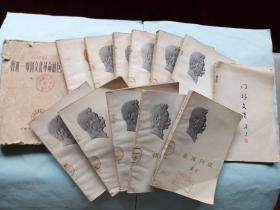 """鲁迅全集-单行本""""13册?#20445;?#40065;迅-中国文化革命的巨人,鲁迅论文学艺术遗产,门外文谈【13册合售】"""