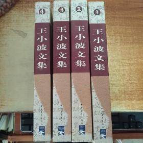 王小波文集(1.2.3.4全四册)一版一印