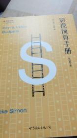 影视预算手册 影印第5版