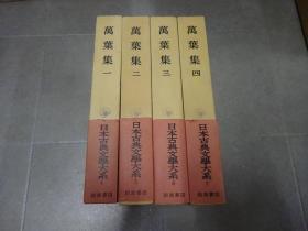 万叶集(全四册)万叶集