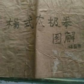 杨露禅太极图谱