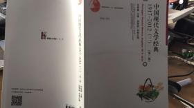 """9787301242155普通高等教育""""十五""""国家级规划教材:中国现代文学经典1917-2012(三,第二版)"""