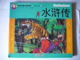 儿童注音彩图版:水浒传
