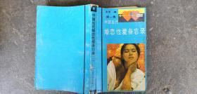 中国当代婚恋性爱备忘录第一集