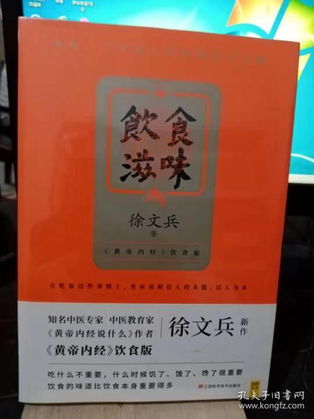 饮食滋味 《黄帝内经》饮食版!畅销书《黄帝内经说什么》作者徐文兵重磅新作!