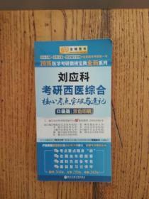 金榜图书2018刘应科考研西医综合核心考点突破与速记(口袋版 双色印刷)