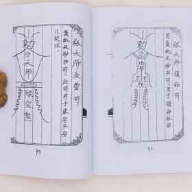 手抄本:民间法术解秘法大全