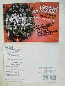 乐卡 SH2133   怒放 2014 摇滚英雄演唱会  明信片