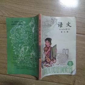 五年制小学课本语文第九册