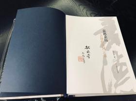 嘉德文库·嘉德亲历:古籍拍卖风云录(签名钤印本)