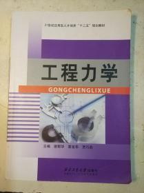 工程力学 谢帮华 西北工业大学出版社 9787561242728